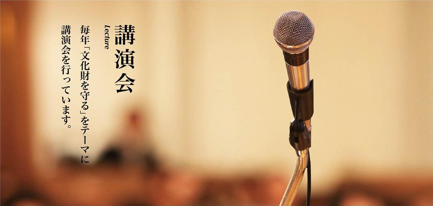 講演会 毎年「文化財を守る」をテーマに講演会を行っています。