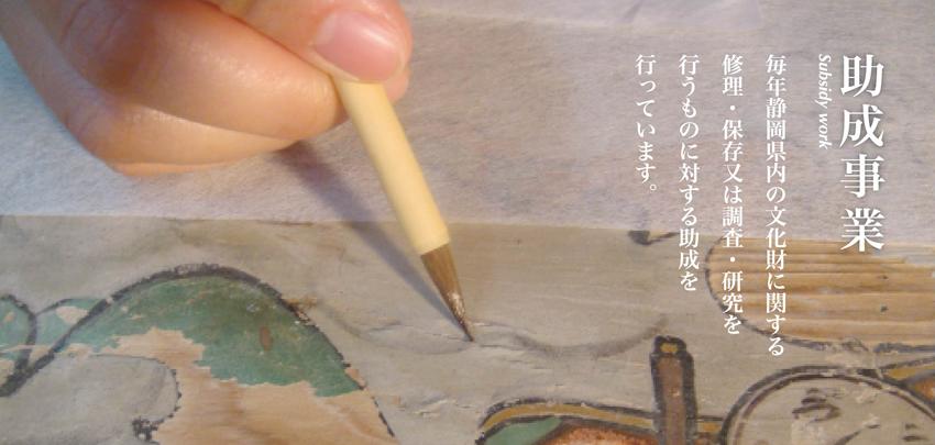 助成事業 毎年静岡県内の文化財に関する修理・保存又は調査・研究を行うものに対する助成を行っています。