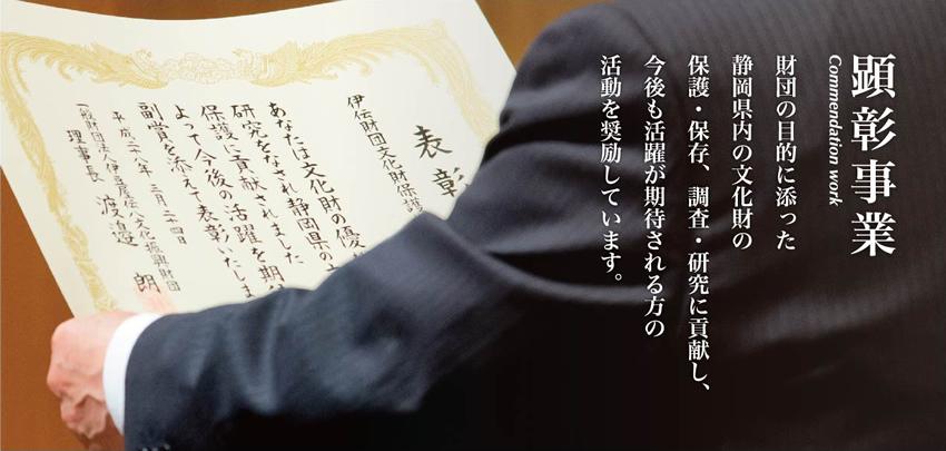 顕彰事業 財団の目的に添った静岡県内の文化財の保護・保存、調査・研究に貢献し、今後も活躍が期待される方の活動を奨励しています。