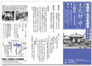 09講演会2色A4-2 入稿